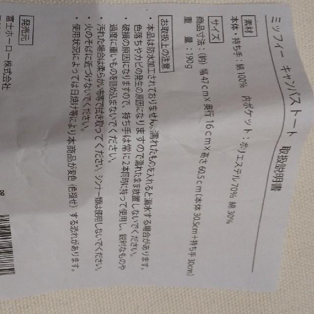 ミッフィー キャンパストート レディースのバッグ(トートバッグ)の商品写真