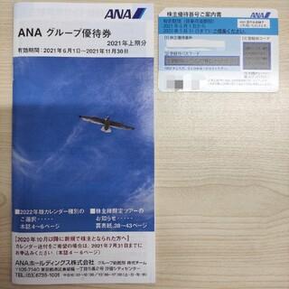 エーエヌエー(ゼンニッポンクウユ)(ANA(全日本空輸))のANA(全日空)の株主優待券1枚(航空券)