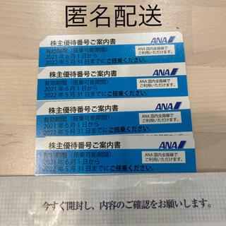 エーエヌエー(ゼンニッポンクウユ)(ANA(全日本空輸))のANA 株主優待券 4枚(その他)
