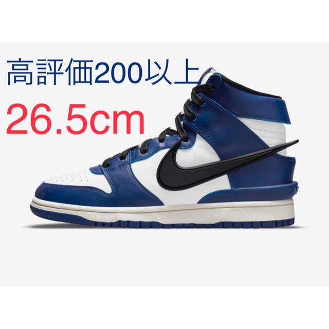 NIKE(ナイキ)のNIKE×ambush アンブッシュ×ナイキ ダンクハイ 26.5 メンズの靴/シューズ(スニーカー)の商品写真