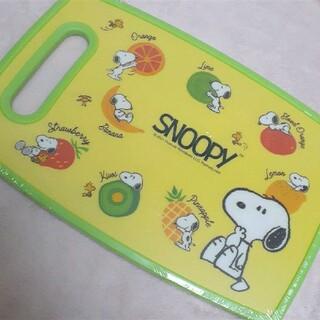 スヌーピー(SNOOPY)の★感謝セール★スヌーピー カッティングボード まな板(調理道具/製菓道具)