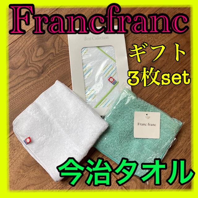 Francfranc(フランフラン)の【新品】フランフラン今治タオルハンカチ贈り物セット レディースのファッション小物(ハンカチ)の商品写真