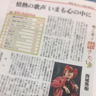 アサヒシンブンシュッパン(朝日新聞出版)の朝日新聞 2021年5月15日 西城秀樹(印刷物)