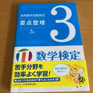 実用数学技能検定要点整理3級 数学検定(資格/検定)