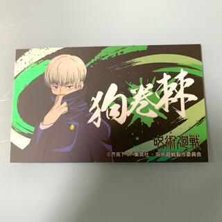 BANDAI - 呪術廻戦シール 狗巻棘