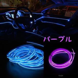 LED アンビエントライト パープル