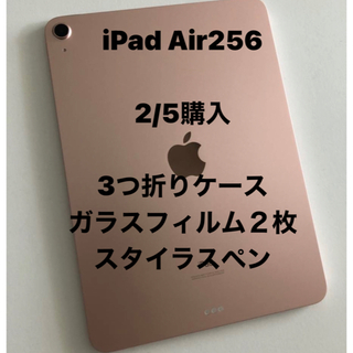 Apple - iPad Air4 256 本体のみ