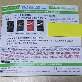 プルームテック(PloomTECH)のプルームテックプラス 専用たばこカプセル 無料引換券 2枚(その他)