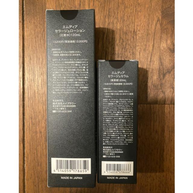 エムディア セラージュ ローション セラム セット  コスメ/美容のスキンケア/基礎化粧品(化粧水/ローション)の商品写真