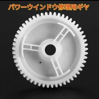 マツダ用パワーウインドウ モーター ギヤ RX-8/アテンザ/アクセラ/デミオ