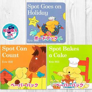 ☆英語☆「もっとコロちゃん(Spot)!」しかけ絵本3冊(絵本/児童書)