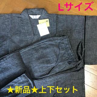 【新品未使用】甚平 大人用 メンズ Lサイズ(浴衣)