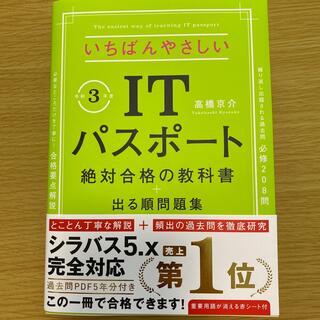 いちばんやさしいITパスポート絶対合格の教科書+出る順問題集 令和3年度(資格/検定)