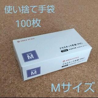 使い捨て PVC手袋 プラスチック手袋 100枚 Mサイズ(その他)