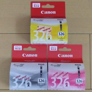 キヤノン(Canon)のキャノン 純正 PIXUS 326 インクカートリッジ(PC周辺機器)