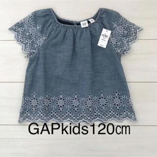 GAP Kids - 【新品未使用】GAPキッズ120㎝