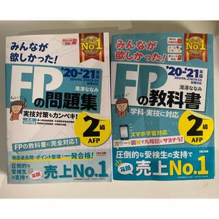タックシュッパン(TAC出版)のみんなが欲しかった!FPの教科書、問題集2級+過去問3回分(資格/検定)