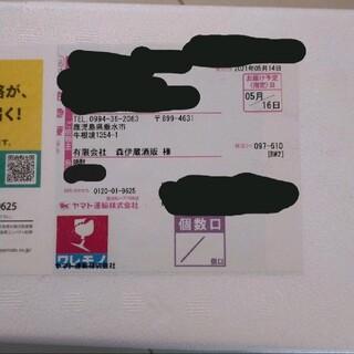 匿名発送 森伊蔵 芋焼酎 1800ml(焼酎)