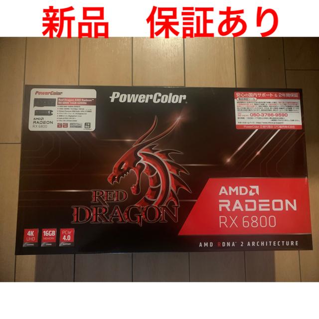 新品未開封 Power Color RX 6800 16GB スマホ/家電/カメラのPC/タブレット(PCパーツ)の商品写真