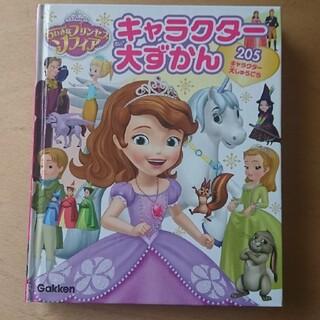 ディズニー(Disney)のちいさなプリンセスソフィア(絵本/児童書)