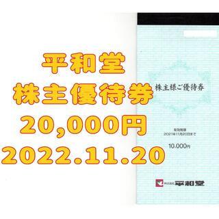 最新 平和堂 株主優待券 20000円 2022.11.20