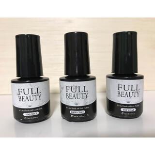 Full Beauty ベースコート1本&トップコート2本 お得な3本セット(ネイルトップコート/ベースコート)