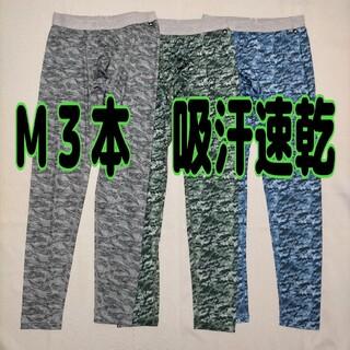 アディダス(adidas)のタイツ レギンス アディダス 吸汗速乾 M 3本(ボクサーパンツ)