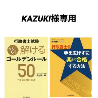 書籍2冊 行政書士 豊村慶太(資格/検定)