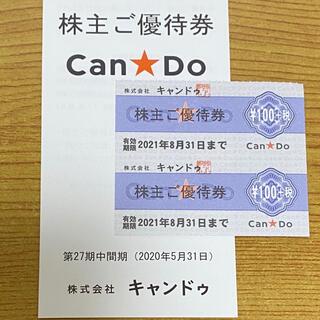 キャンドゥ 株主優待券 2枚 100円ショップ クーポン ポイント消化にも