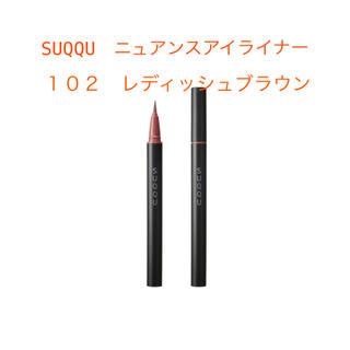 SUQQU - SUQQU スック ニュアンスアイライナー 102 レディッシュブラウン