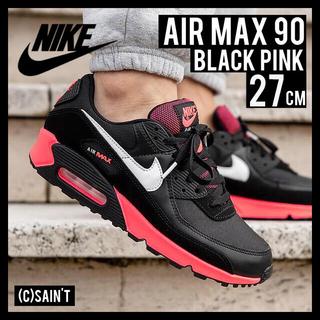 NIKE - エア マックス 90 ブラック ピンク DB3915-003 27cm