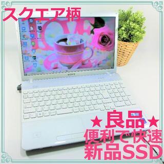 SONY - 白スクエア柄■快速SSD&i3■WebカメラWindows10ノートパソコン本体