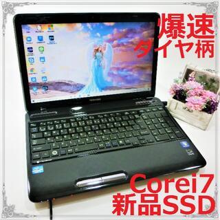 東芝 - 爆速Corei7&SSD★テレワークWebカメラWindows10ノートパソコン