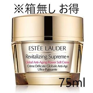 Estee Lauder - 【箱なし】エスティローダーシュープリームプラストータルクリーム 75ml
