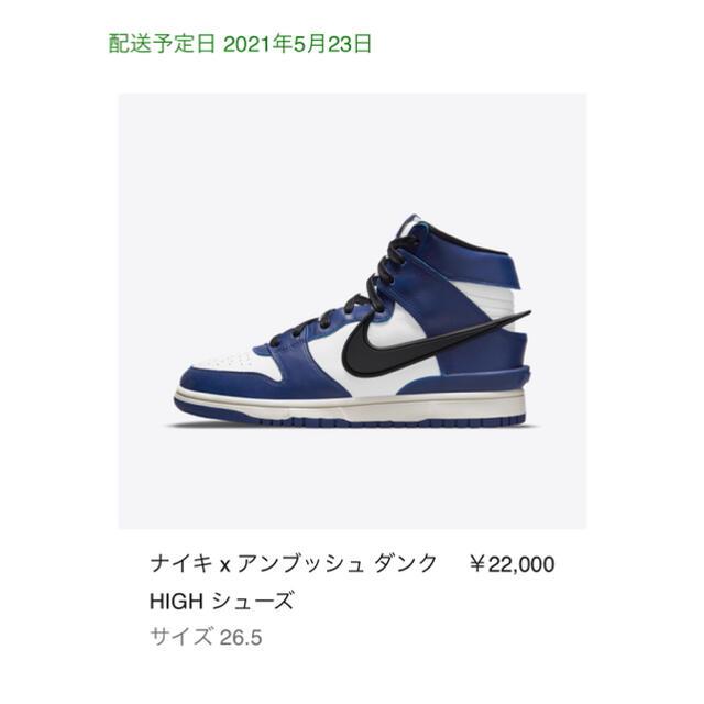 """NIKE(ナイキ)のAMBUSH×NIKE DUNK HIGH """"DEEP ROYAL""""  ナイキ メンズの靴/シューズ(スニーカー)の商品写真"""