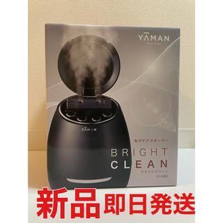 YA-MAN - 【新品】ヤーマン フェイシャルスチーマー ブライトクリーン