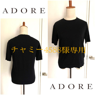 ADORE - アドーア⭐️ADORE 定価約2万円 コットンニット ブラック 38