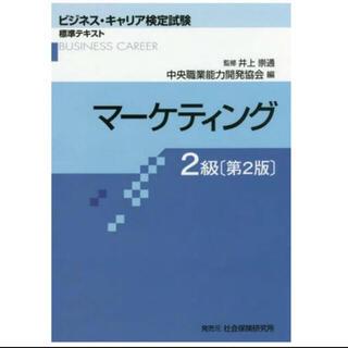 ニホンノウリツキョウカイ(日本能率協会)のマーケティング2級 (ビジネス・キャリア検定試験 標準テキスト)(資格/検定)