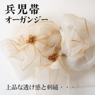 【兵児帯】 オーガンジー刺繍兵児帯 no.01 モチーフ付き 浴衣帯(浴衣帯)