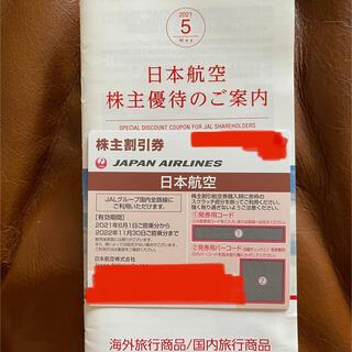 ジャル(ニホンコウクウ)(JAL(日本航空))のJAL 株主優待 割引券(航空券)