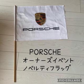 ポルシェ(Porsche)の非売品 PORSCHE ポルシェ★イベントノベルティ フラッグ  旗 レア 稀少(その他)