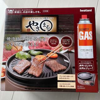 イワタニ(Iwatani)のイワタニ・やきまる(調理機器)