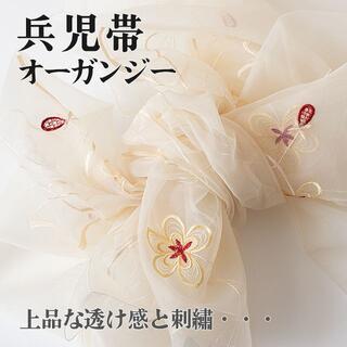 【兵児帯】 オーガンジー刺繍兵児帯 no.02 モチーフ付き 浴衣帯(浴衣帯)