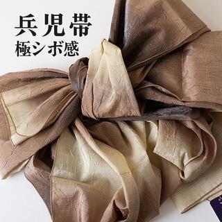 【兵児帯】 グラデーション兵児帯 ブラウン シボ感 浴衣帯 レディース(浴衣帯)