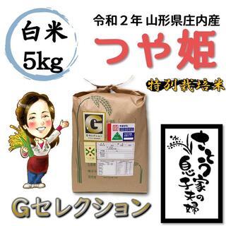 令和2年 山形県庄内産 つや姫 白米5kg Gセレクション 特別栽培米(米/穀物)