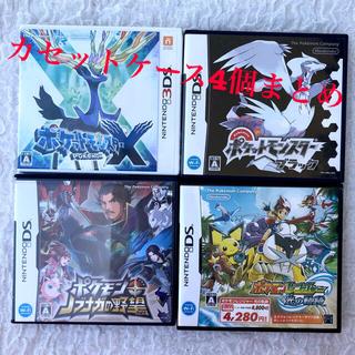 ニンテンドウ(任天堂)の任天堂DSソフトケースのみ4セット販売(携帯用ゲームソフト)