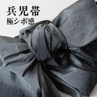 【兵児帯】 グラデーション兵児帯 グレー シボ感 浴衣帯 レディース(浴衣帯)