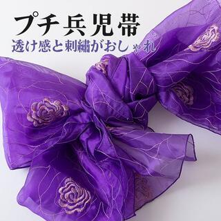 【兵児帯】 プチ兵児帯 バラ 刺繍 浴衣帯 レディース キッズ(浴衣帯)