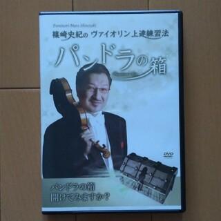 篠崎史紀のヴァイオリン上達練習法 パンドラの 箱(ヴァイオリン)
