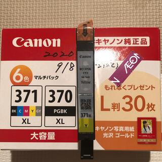 キヤノン(Canon)のキャノン 純正 インク(大容量)  イエロー(PC周辺機器)